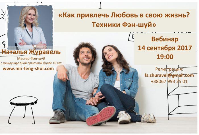 foto_privlech_lubov